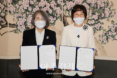 [포토] 양형위원회 한국여성정책연구원 업무 협약식