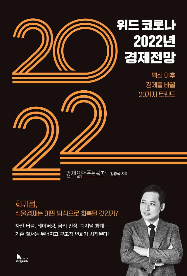 [신간] 위드 코로나 2022년 경제전망