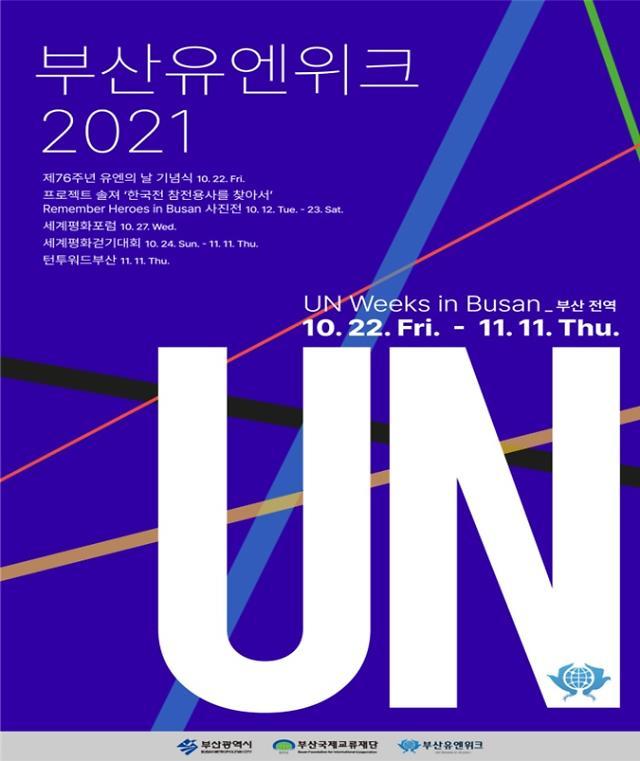 부산시, 세계평화포럼 등 2021 부산유엔위크 진행