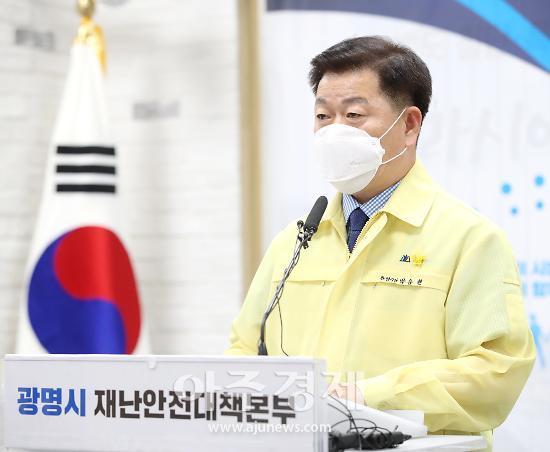 """박승원 광명시장, """"시민 모두 안전·행복한 일상 회복 최선 다하겠다"""""""