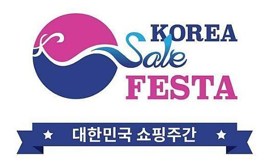Sự kiện giảm giá cuối năm lớn nhất tại Hàn Quốc sẽ diễn ra từ 1~15/11