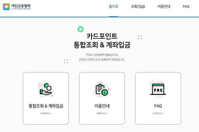 """韩银行卡积分每年""""蒸发""""约千亿韩元 你知道如何换现吗?"""