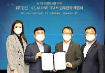 KT「AIワンチーム」に韓進合流…グリーン物流の加速化