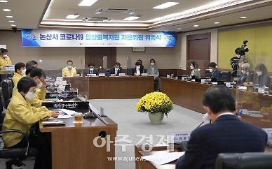 논산시, 지방정부 최초 코로나19일상회복지원 자문위원 위촉