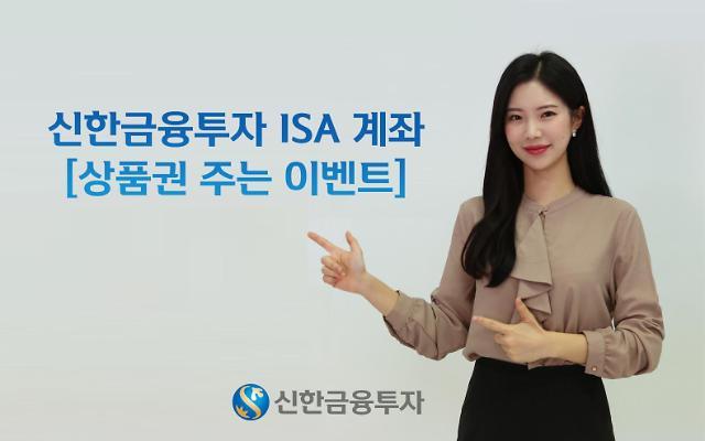 중개형 ISA 고객 모시기 여전히 후끈…증권사마다 이벤트 풍성