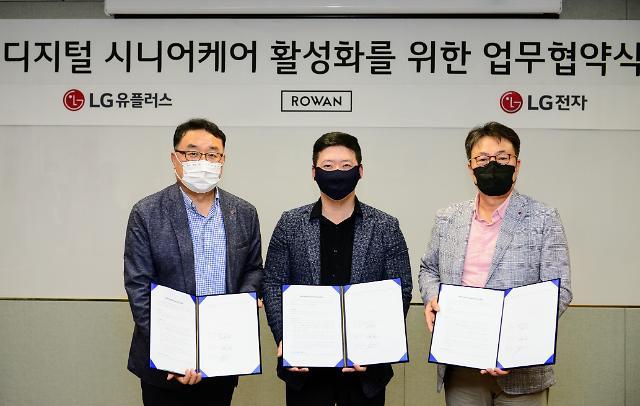 LG유플러스·로완·LG전자, 개인 맞춤형 디지털 시니어 헬스케어 활성화 나선다