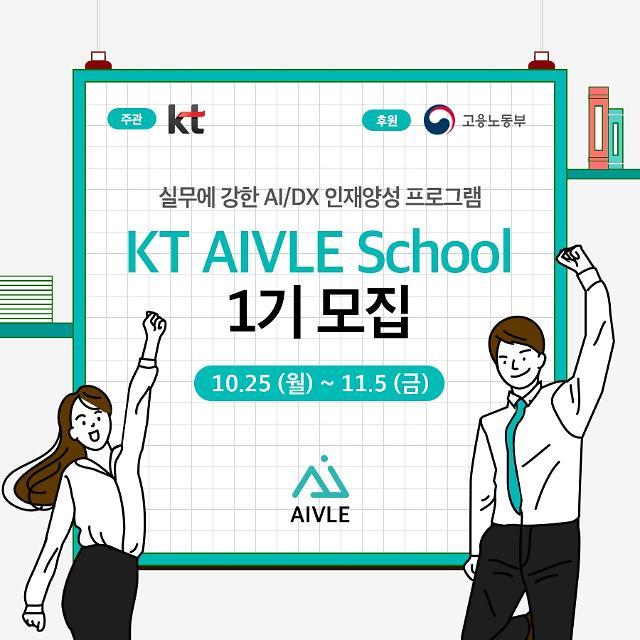 KT, 청년 AI인재양성 본격화...KT 에이블 스쿨 1기 모집