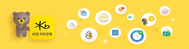 국민은행, KB스타뱅킹 앱 개편…고객 맞춤형 서비스에 초점