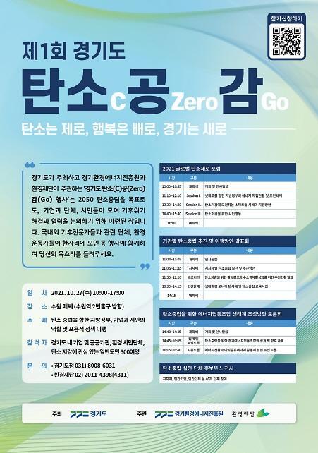 경기도,  '제1회 경기도 탄소(C)공(Zero)감(Go)' 행사 개최