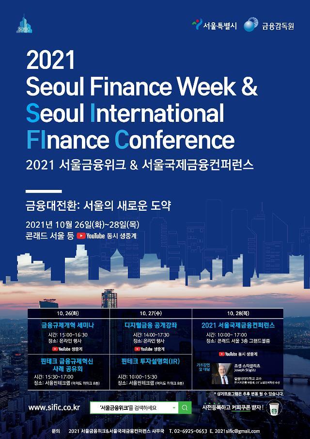 서울시, 글로벌 톱5 금융도시 도약...오는 28일까지 서울금융위크