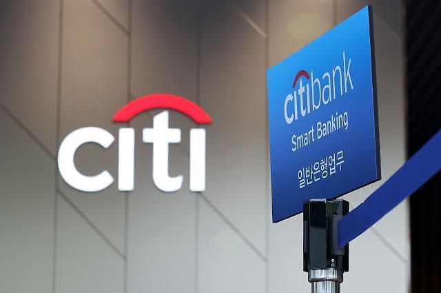 한국씨티은행, 소비자금융 단계적 폐지 결정