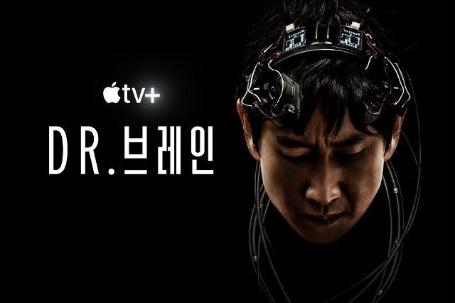 애플TV+ 11월 4일 국내 출시…닥터 브레인 등 라인업 공개