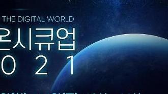 라온시큐어, 다음달 정보보호세미나 /'/라온시큐업2021/'/ 개최