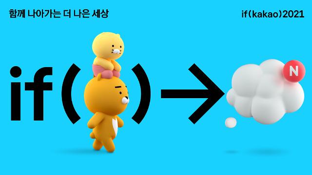"""""""카카오 계열사 CEO 총출동""""... 카카오 기술 콘퍼런스 '이프' 내달 16일 개최"""