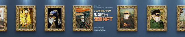 위믹스 NFT 옥션, 유명 유튜버 소재로 한 NFT 명화 선보인다