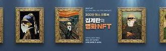 위믹스 NFT 옥션, 유명 유튜버 소재로 한 NFT /'/명화/'/ 선보인다