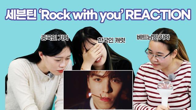 [영상] 중국·베트남 기자의 세븐틴 신곡 Rock with you 뮤직비디오 솔직 리뷰