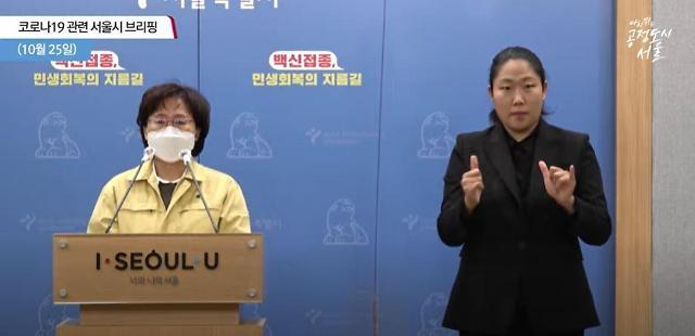 [코로나19] 서울 코로나 신규확진 455명…핼러윈데이 특별방역 대책 실시