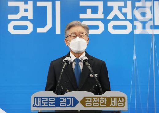 李在明辞去京畿道知事 竞选下届韩国总统