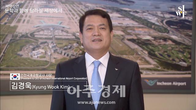 서울국제작가축제, 인천공항에서 성황리에 폐막