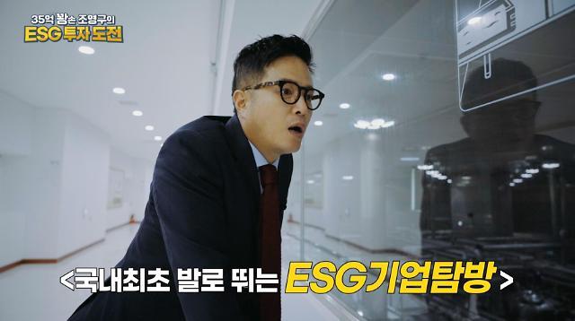 풀무원, 유튜브 채널 '영구의 블랙돌' 통해 ESG 경영 알린다
