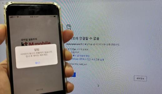 韩国电信遭Ddos攻击 网络瘫痪近1小时