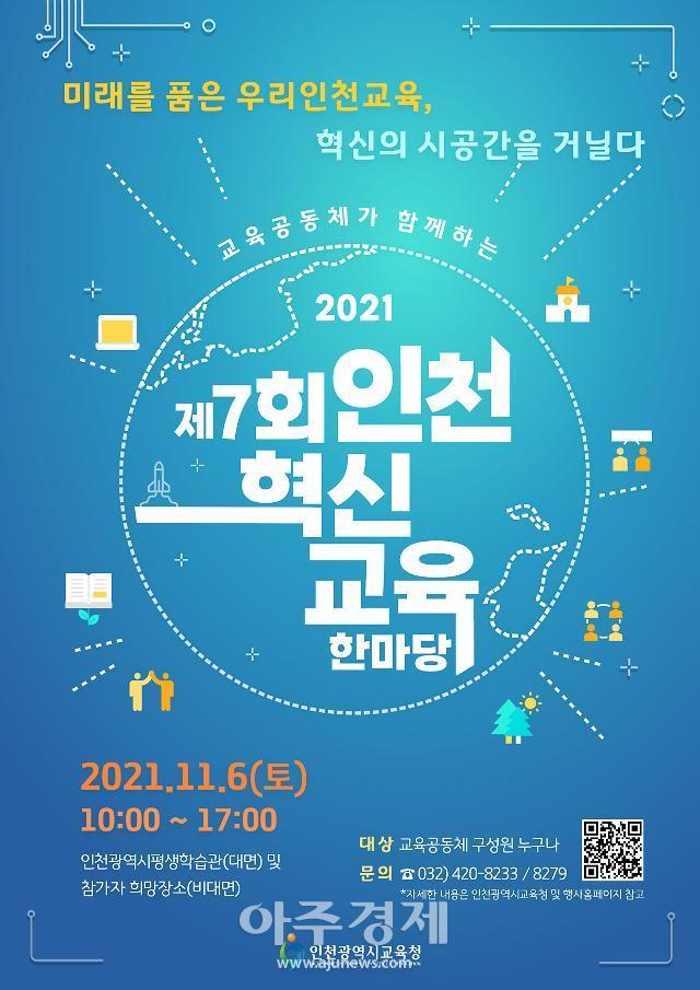 인천혁신교육한마당  학부모 에듀페스티벌 개최