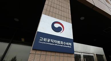 공수처, 고발사주 의혹 손준성 검사 구속영장 청구