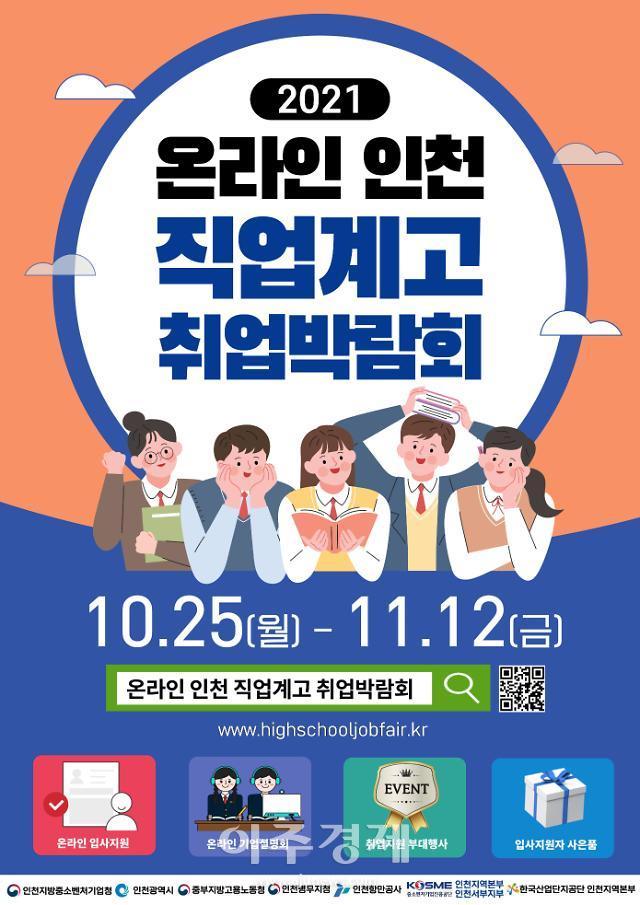 인천항만공사 온라인 인천 직업계고 취업박람회 개최