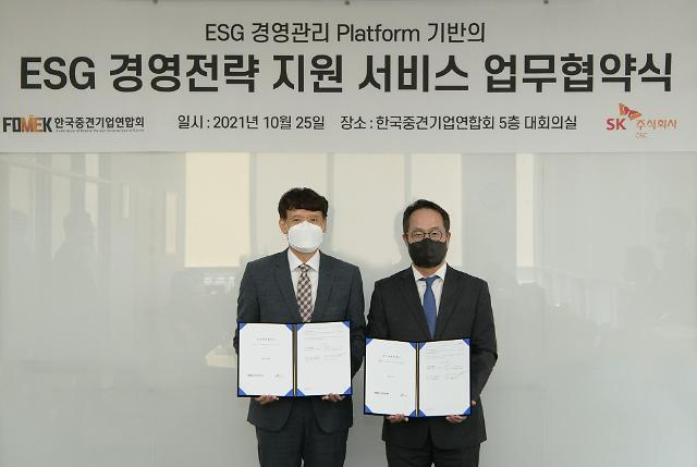 SK㈜ C&C, 중소·중견기업용 ESG경영지원포털 개발…중견련 맞손