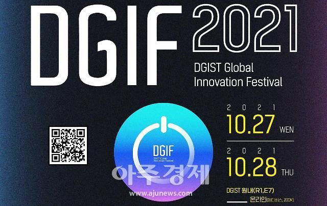 DGIST, 메타버스로 최신 인공지능 기술 체험하는 2021 DGIF 열어