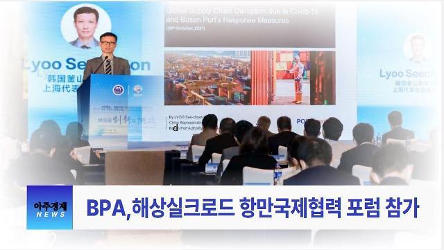[부산항만공사]2021년 제6회 해상실크로드 항만국제협력 포럼 참가
