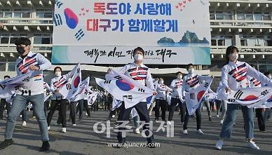 대구시 일원, '독도의 날' 맞아 독도 사랑 플래시몹 개최!