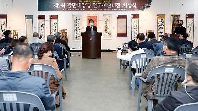 합천군, 팔만대장경 전국예술대전 시상식 개최