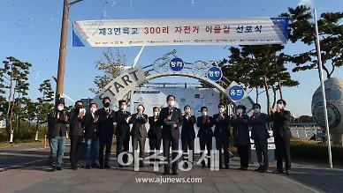 인천시, 300만 인천시민 잇는 300리 자전거 이음길 선포