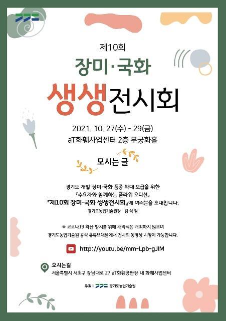 경기도농업기술원, '장미·국화 생생전시회' 27일부터 29일까지 개최