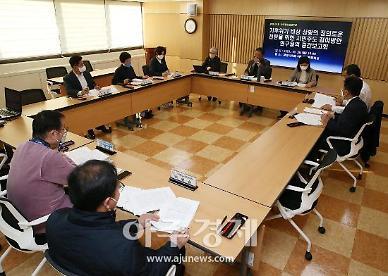 광명시의회, 탄소중립 실천 위한 연구용역 중간보고회 개최