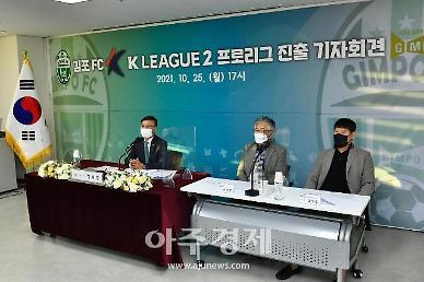 """김포FC, 프로축구 진출 공식 선언 """"새로운 역사 쓰겠다"""""""