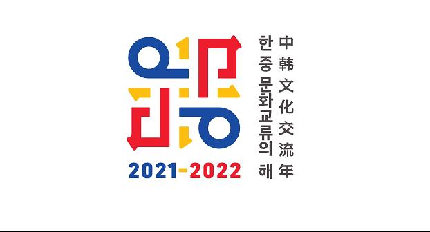 2021-2022한중 문화교류의 해:우호 이야기 중국어 글쓰기 대회