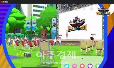 성남시청소년재단, 성남시청소년 온라인창의과학축제 성공적 마쳐