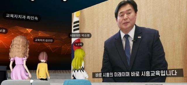 시흥시, '시흥 메타버스' 최초 개최...시흥교육 이야기 꽃 피워