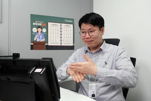 LG전자, 장애인 고객도 찐팬 만든다…'수어상담센터' 개소