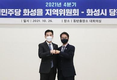 더불어민주당 화성을 지역위원회-화성시 올 4분기 당정협의회 개최