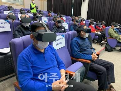 안산도시공사, 현장 근로자 대상 VR 안전교육 첫 도입 시선끌어