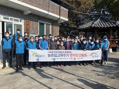 농어촌공사 경북지역본부, 이웃사랑 기부금 기탁 소외계층 집 고쳐줘!