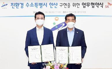 윤화섭 시장, 대한민국 수소경제 선도 친환경 수소특별시로 도약할 것