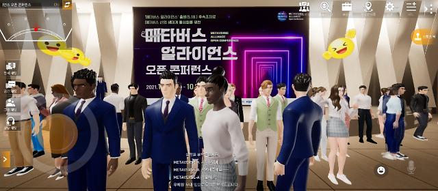 인터넷, 모바일 다음은 메타버스...2021 MAOC 개막