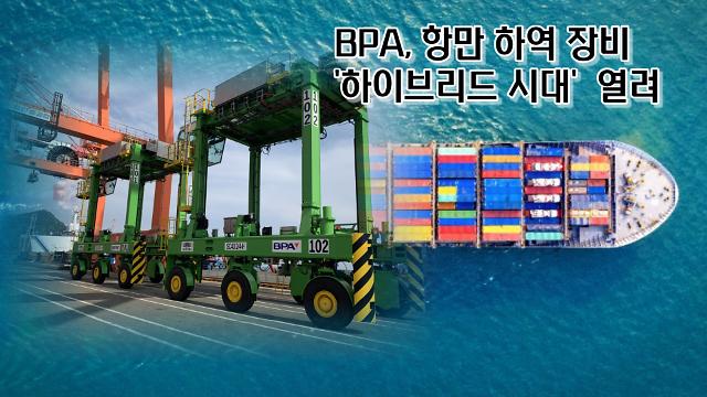 [부산항만공사] BPA, 항만 하역 장비 하이브리드 시대 열려