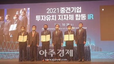 경북도, 중견기업 지방투자 합동 설명회에서 지역 투자환경 홍보