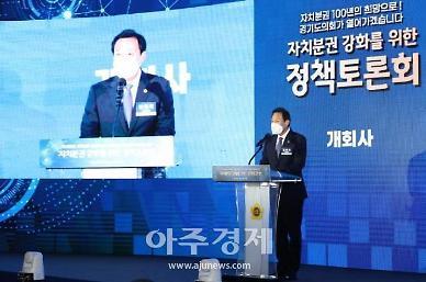 경기도의회, 26일 '자치분권 강화를 위한 정책 토론회' 개최